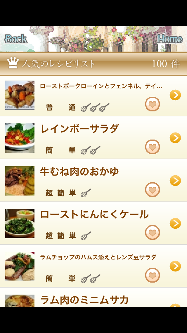 クックチャンネル 〜世界の美味しいレシピ集〜 スクリーンショット6