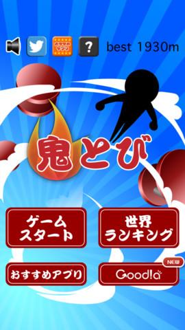 目指すはてっぺん!金のジャンプ台で空高くジャンプ!iPhoneアプリ「鬼とび」(無料)_d0174998_9555995.jpg