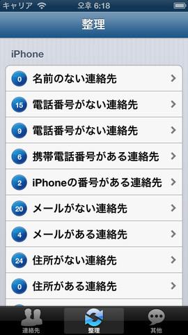 連絡先グループ管理 Contacts Assist+ スクリーンショット3