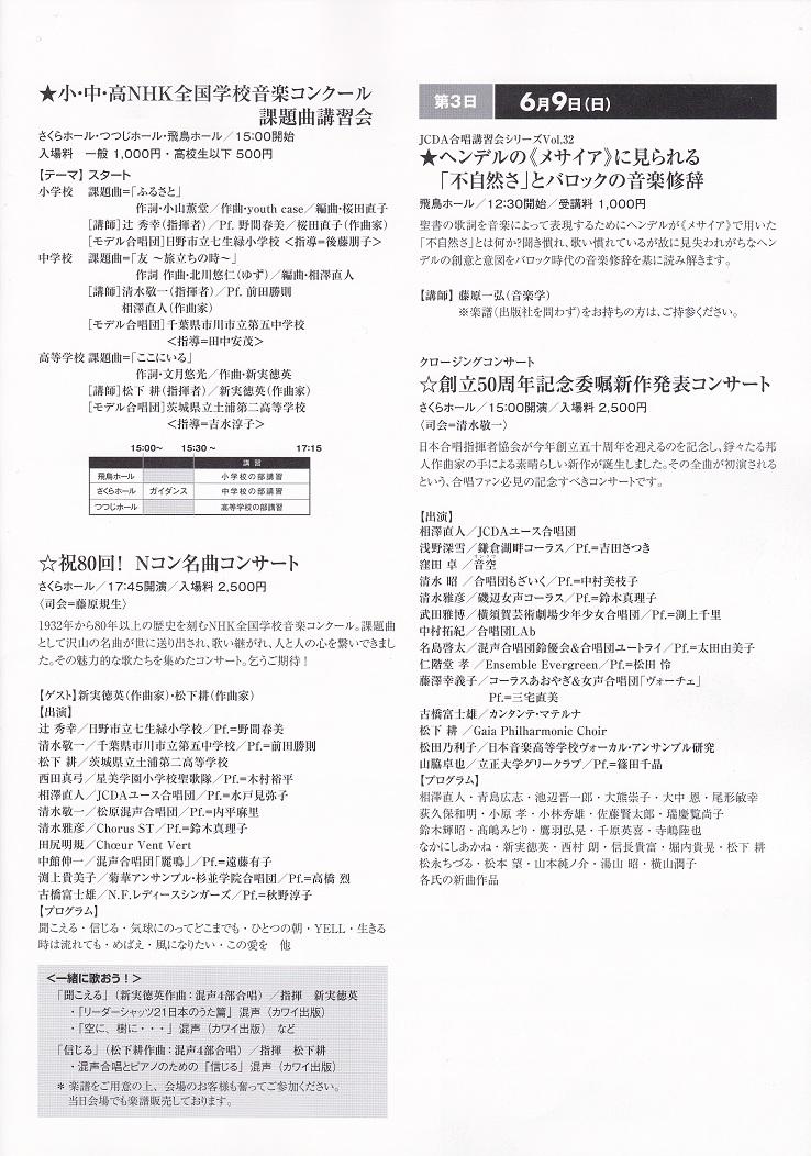 第14回北とぴあ合唱フェスティバル_c0125004_1550458.jpg