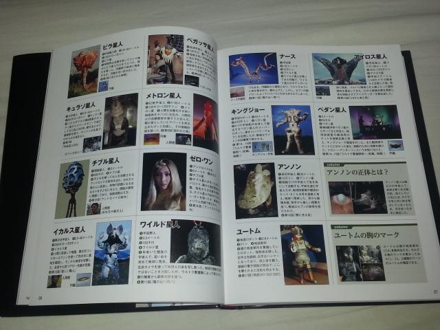 円谷プロダクション監修 円谷プロ全怪獣図鑑_b0042308_0111896.jpg