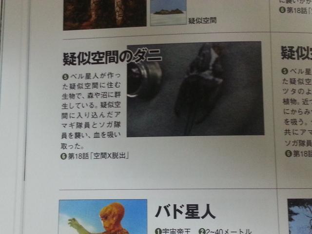 円谷プロダクション監修 円谷プロ全怪獣図鑑_b0042308_0143154.jpg