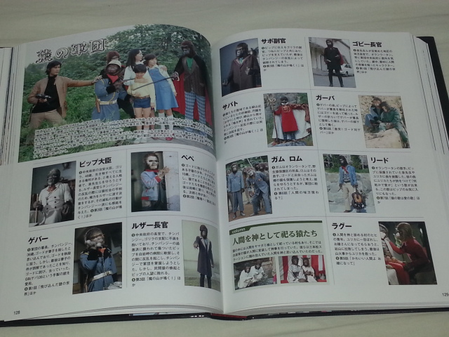 円谷プロダクション監修 円谷プロ全怪獣図鑑_b0042308_0251864.jpg