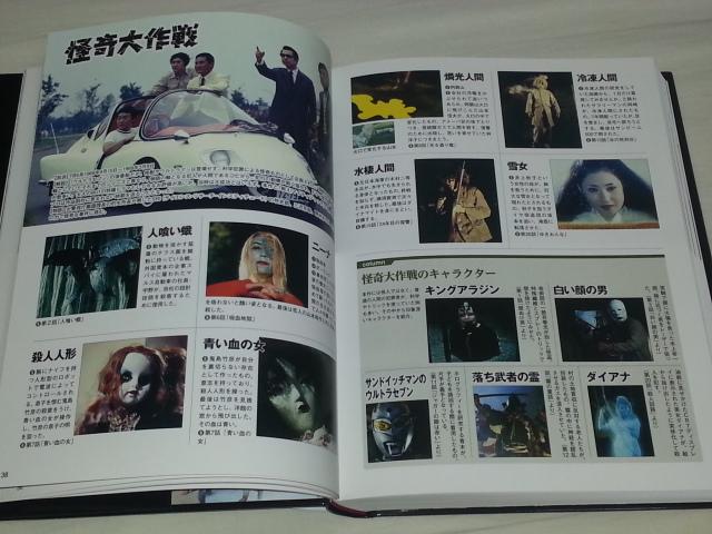 円谷プロダクション監修 円谷プロ全怪獣図鑑_b0042308_0263360.jpg