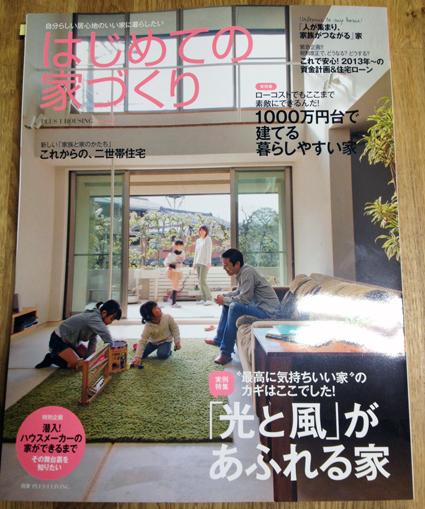 雑誌に掲載されました_a0148909_18342257.jpg