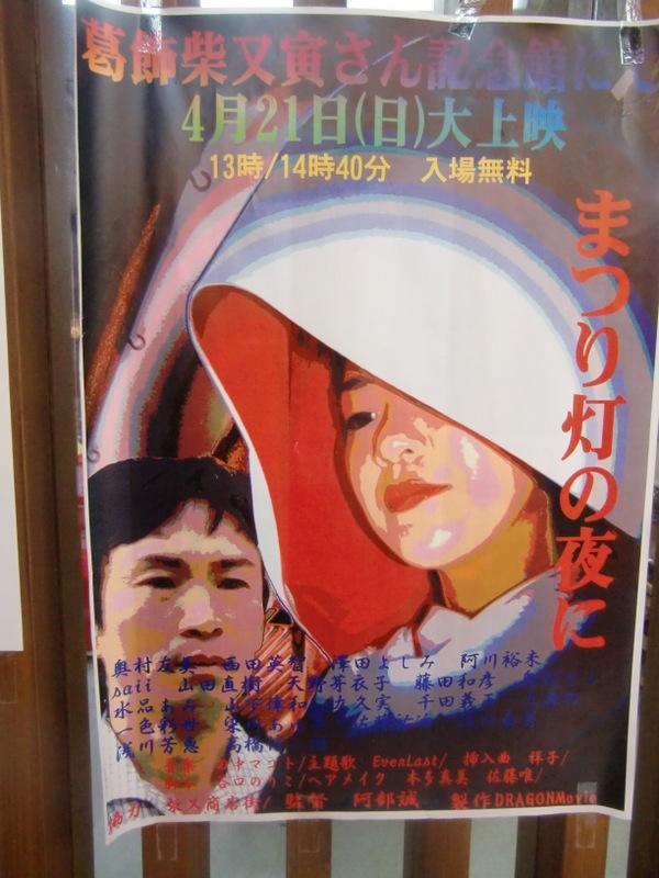 4月19日  映画上映のお知らせ_d0278912_185899.jpg