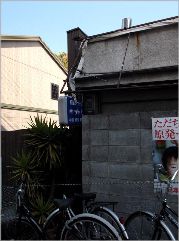 「京都・伏見・中書島~昭和な商店街のある風景」_d0133024_1302376.jpg