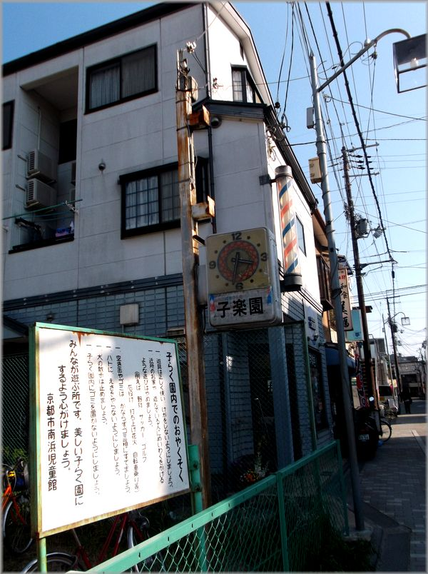 「京都・伏見・中書島~昭和な商店街のある風景」_d0133024_1311769.jpg