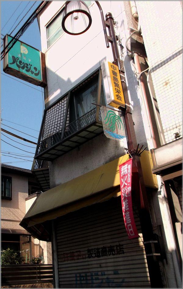 「京都・伏見・中書島~昭和な商店街のある風景」_d0133024_133369.jpg