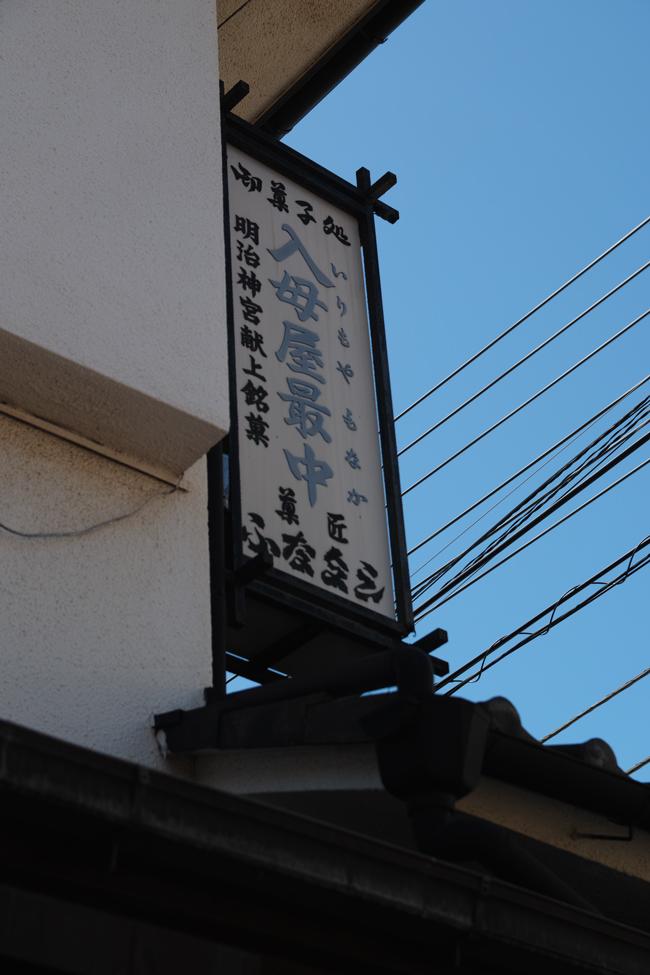 日本騎兵習練の場所~習志野の旅~_c0223825_1575546.jpg