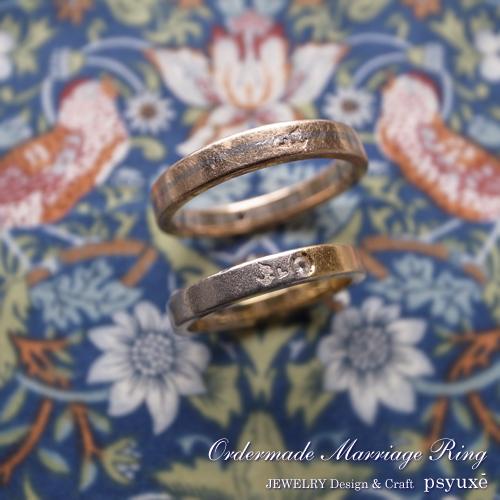 ご結婚5周年のマリッジリング_e0131432_17172452.jpg