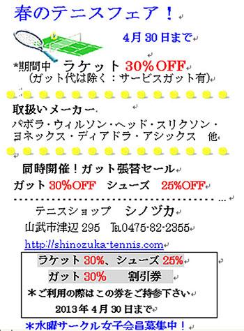 春のテニスセール開催中_a0151444_10415633.jpg