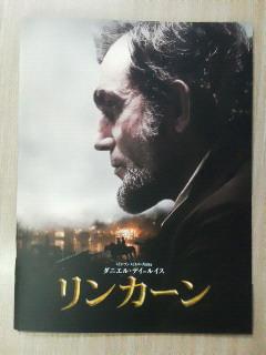 S.スピルバーグ監督『リンカーン』(2012年)_f0030155_14264315.jpg