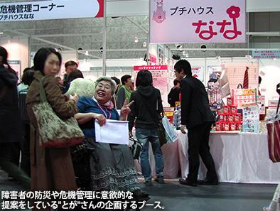 バリアフリー2013 大阪バリアフリー展アラカルト_c0167961_051822.jpg