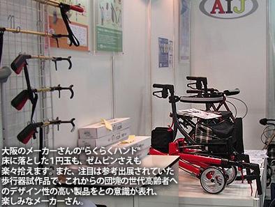 バリアフリー2013 大阪バリアフリー展アラカルト_c0167961_1111865.jpg