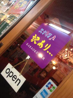 67餃子 ☆ 恵比寿店_c0151965_14272599.jpg