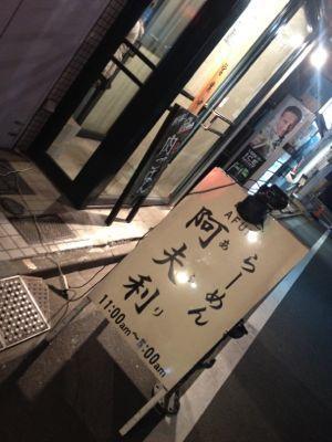 67餃子 ☆ 恵比寿店_c0151965_14272747.jpg