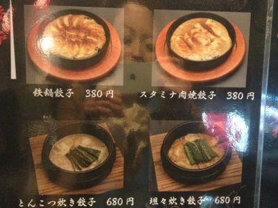 67餃子 ☆ 恵比寿店_c0151965_14273530.jpg