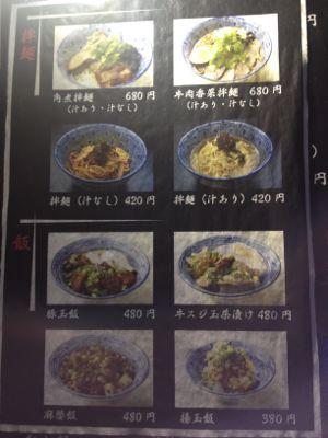 67餃子 ☆ 恵比寿店_c0151965_14273956.jpg