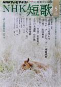 NHK短歌 5月号_f0143469_223127.jpg