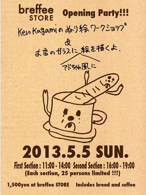bread × coffee = breffee _f0170995_11183272.jpg
