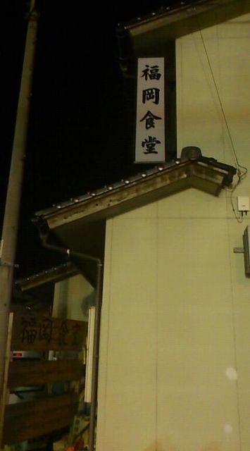 福岡食堂 @郡家_e0115904_2191478.jpg