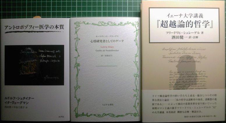 注目新刊その1:F・シュレーゲル唯一の大学講義『超越論的哲学』が完訳、ほか_a0018105_2023810.jpg