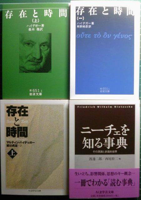 注目新刊その1:F・シュレーゲル唯一の大学講義『超越論的哲学』が完訳、ほか_a0018105_2032854.jpg