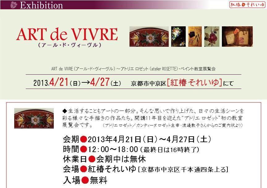いよいよ~ART de VIVRE (アール・ド・ヴィーヴル)~本日から_a0254818_11244119.jpg