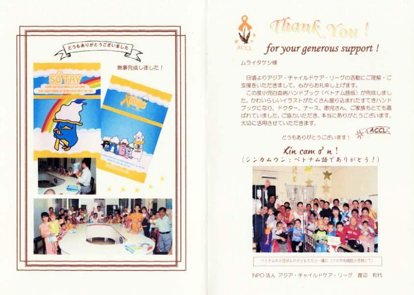 バブールとベトナム フエ中央病院小児科のみんなと 笑顔と、、、!_a0039720_10445170.jpg