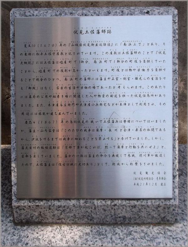 「京都・伏見・中書島~堀と酒蔵のある風景」_d0133024_1224960.jpg