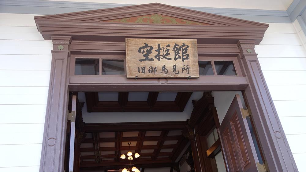 空挺館(明治天皇の御馬見所)~習志野探訪(3)~_c0223825_851530.jpg
