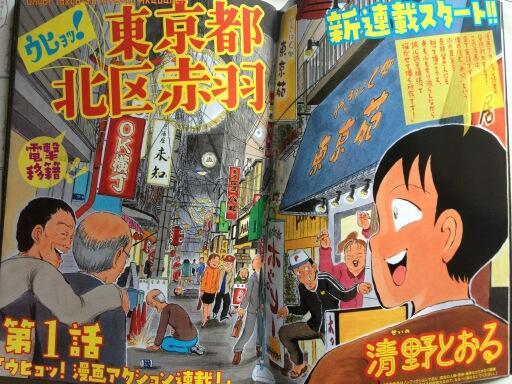 東京 都 北 区 赤羽 漫画
