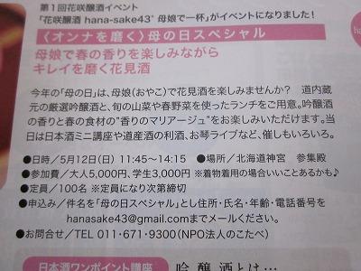 第1回花咲酒イベント!Hana-sake43° オンナを磨く母の日スペシャル!_c0134029_1226026.jpg