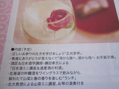 第1回花咲酒イベント!Hana-sake43° オンナを磨く母の日スペシャル!_c0134029_12263467.jpg