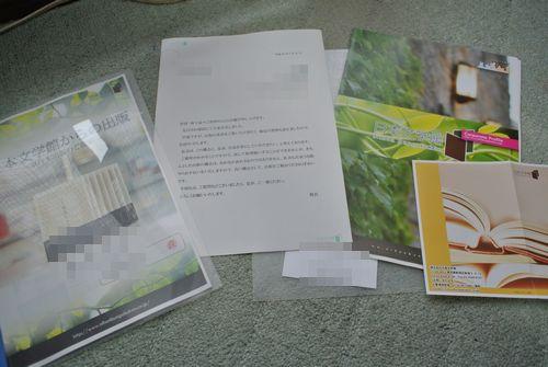 日本文学館 第3回 BUNBUN 文庫大賞に応募してみました_e0089232_1654866.jpg