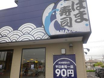 次男の居ない内に『はま寿司』へ_a0139242_1053084.jpg