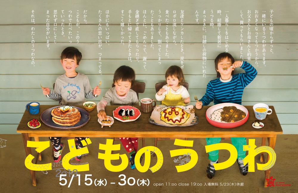 アートスペース油亀企画展 「こどものうつわ」_b0148849_10513057.jpg