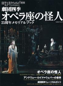 『劇団四季 オペラ座の怪人 25周年メモリアルブック』_e0033570_2043256.jpg