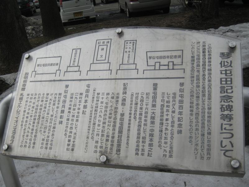 会津を歩く  琴似屯田兵村跡編_c0013687_1241915.jpg