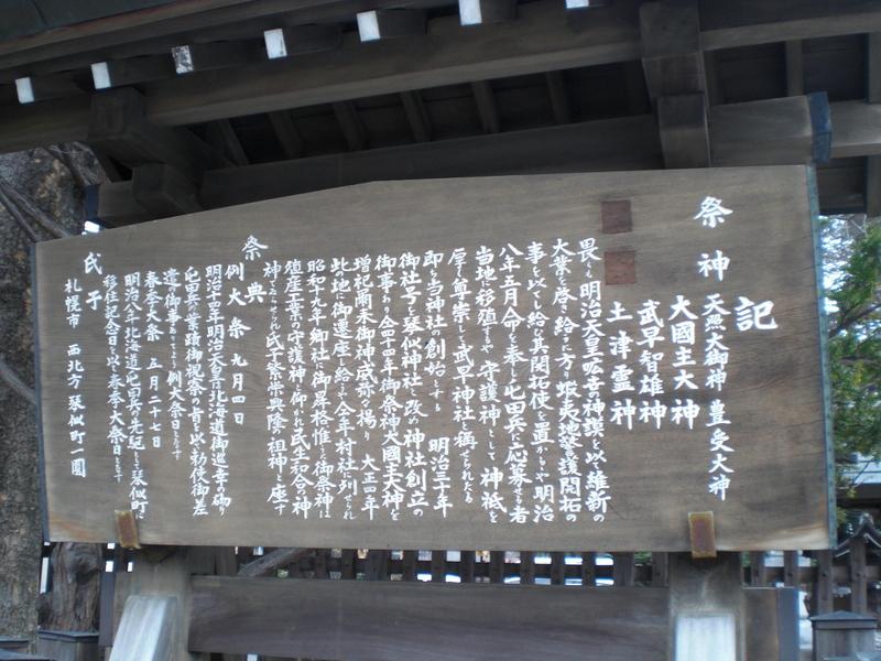 会津を歩く  琴似屯田兵村跡編_c0013687_12423328.jpg