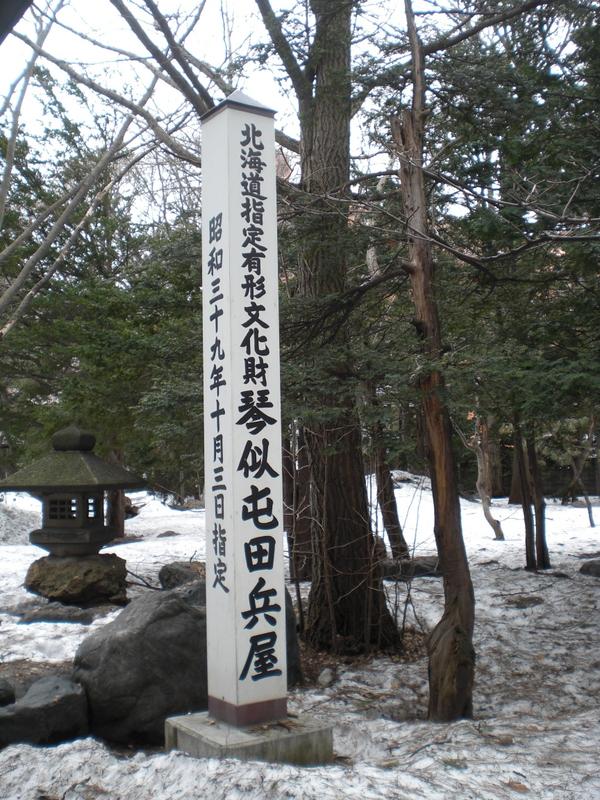 会津を歩く  琴似屯田兵村跡編_c0013687_12432756.jpg