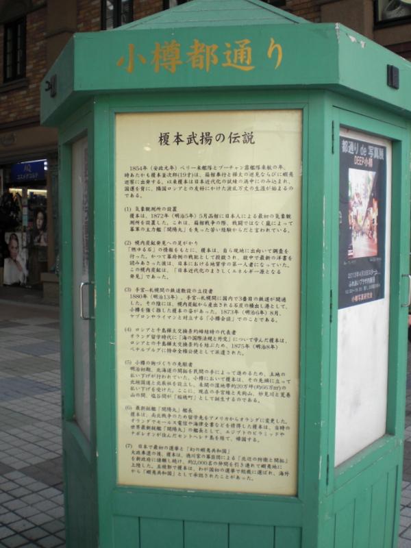 小樽と榎本武揚_c0013687_12501016.jpg