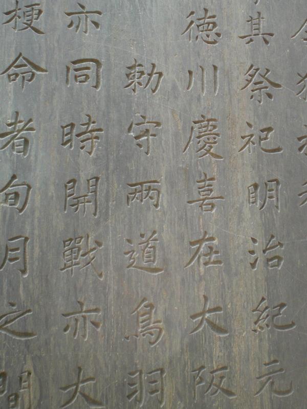 会津残照in京都 鳥羽伏見の戦いの跡地を歩く_c0013687_1259192.jpg