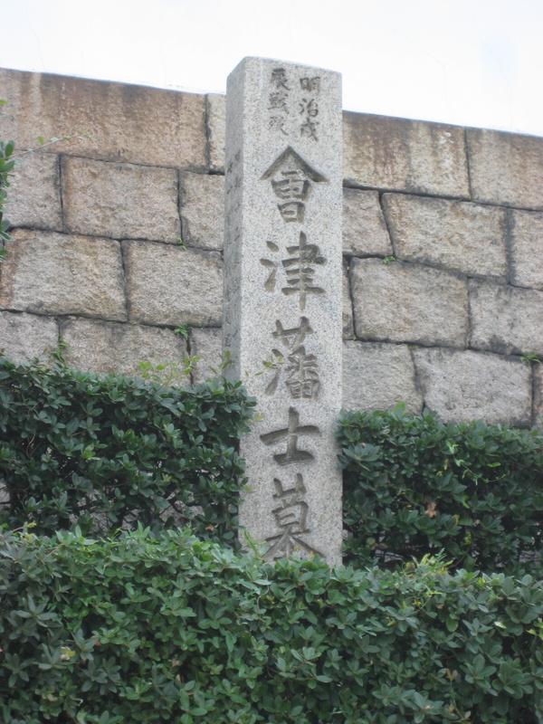 会津残照in大阪 一心寺_c0013687_13114693.jpg