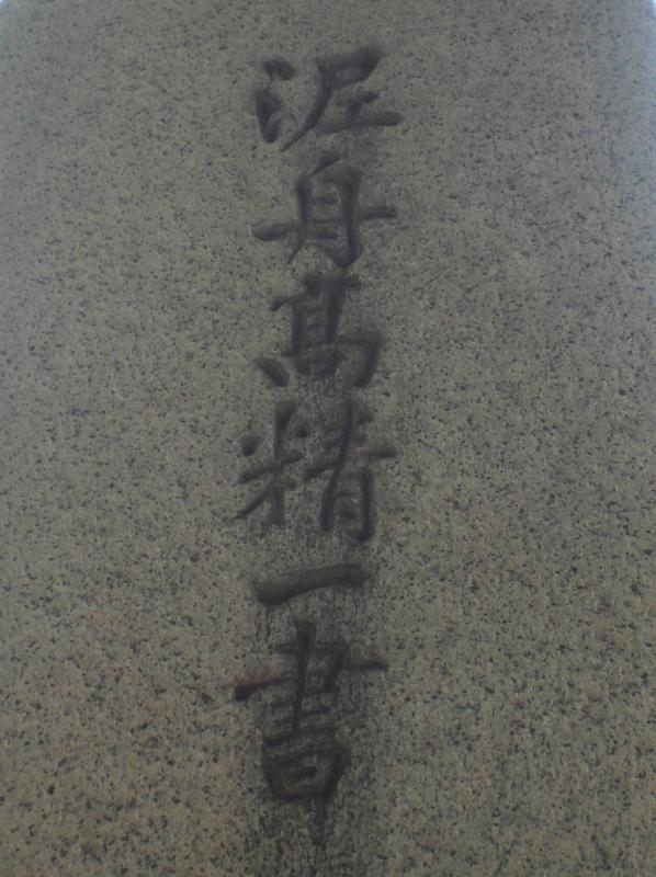 会津残照in大阪 一心寺_c0013687_1312293.jpg