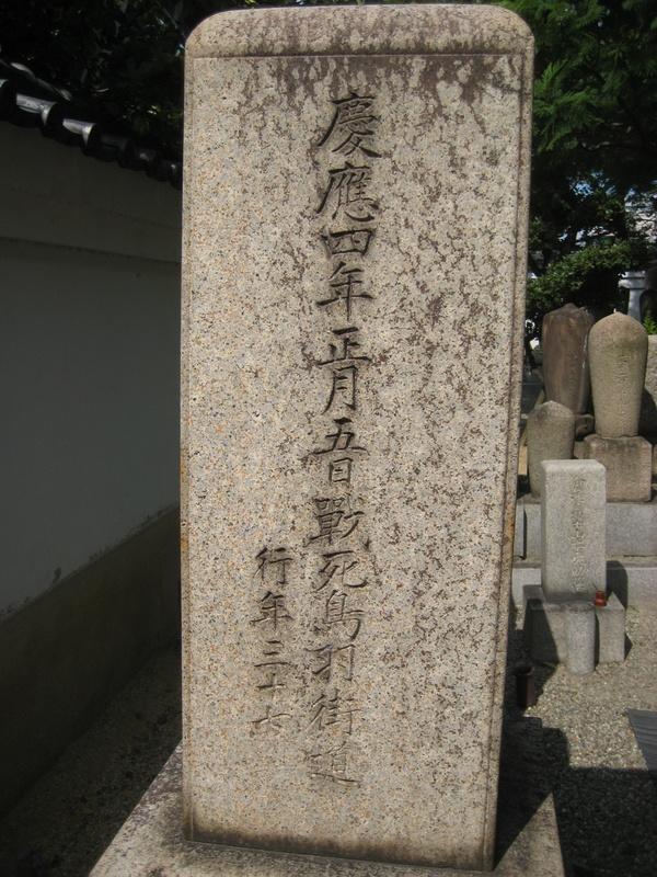 会津残照in大阪 一心寺_c0013687_1312350.jpg
