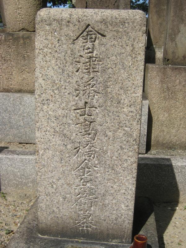 会津残照in大阪 一心寺_c0013687_1312465.jpg