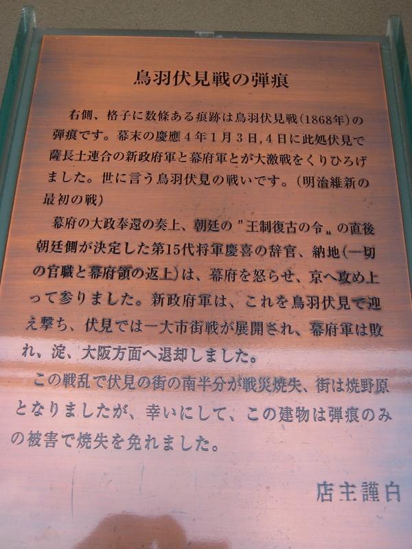 会津残照in京都 鳥羽伏見の戦いの跡地を歩く_c0013687_1333663.jpg