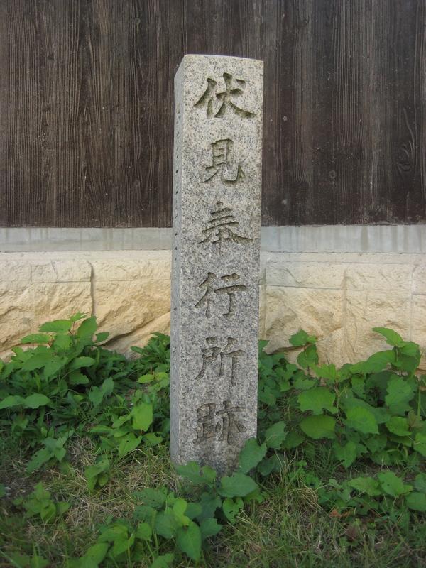 会津残照in京都 鳥羽伏見の戦いの跡地を歩く_c0013687_1354458.jpg